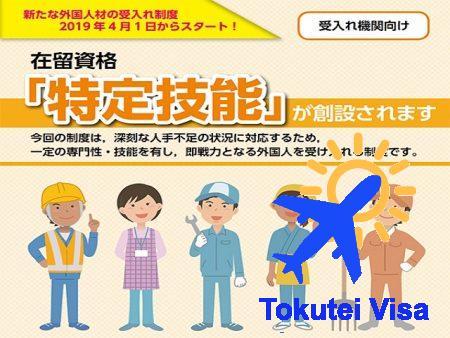 Có rất nhiều đối tượng được xin cấp visa Tokutei gồm cả thực tập sinh quay lại