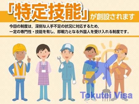 hinh-2-cac-nganh-nghe-xin-visa-tokutei