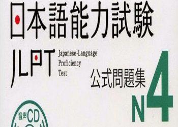 lich-thi-nang-luc-tieng-nhat-nam-2020